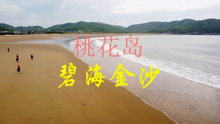 航拍:浙江、舟山、桃花岛《碧海金沙》