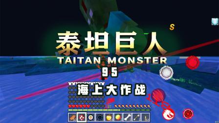 我的世界泰坦巨人95:把大海冻起来,再利用冰面,刷超级泰坦!