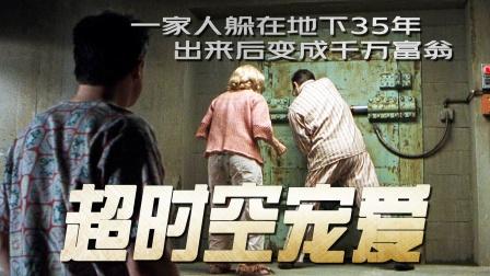 为躲避核辐射,一家人在地下生活35年,出来后变成千万富翁