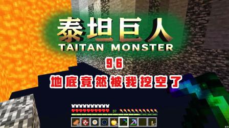 我的世界泰坦巨人96:修建基岩牢笼!为了困住泰坦神,狂挖基岩!