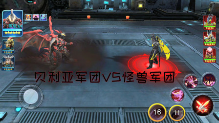 奥特曼传奇英雄:贝利亚军团VS怪兽军团!贝利亚融合兽秒杀怪兽