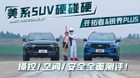 美系SUV硬碰硬,开拓者VS锐界PLUS,操控/空间/安全全面测评!