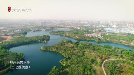 航拍郑州尖岗水库,郑州市一级饮用水备用水源,水域面积7000多亩
