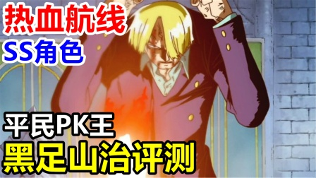 平民PK之王!【航海王热血航线】黑足山智PVP实战评测
