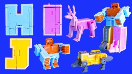 金刚战队字母动物变形玩具 酷变三合体