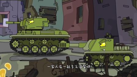 坦克动画:小坦克凯旋归来,和家人一起留念合影,场面温馨