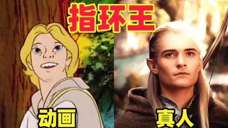 43年前动画版指环王,画风奇特,但对电影版影响深远