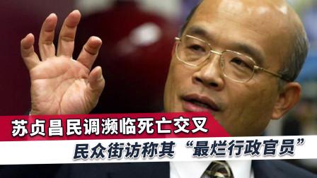 8月28日台湾将发生大事!苏贞昌民调濒临死亡交叉,下台或在这天