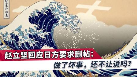 赵立坚贴一副画作令日本恼羞成怒,中方:全世界抗议不是一两天了