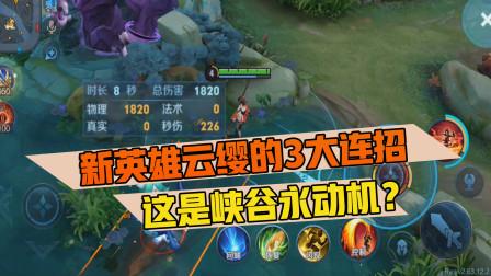 王者郭小美:新英雄云缨的3大连招,这是峡谷永动机?
