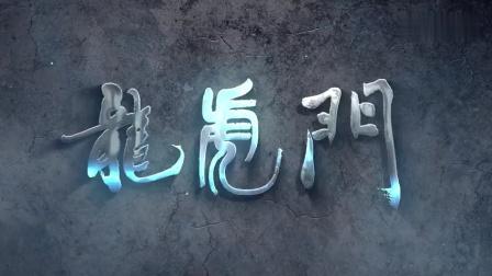 潮汕微电影『龙虎门传奇1』