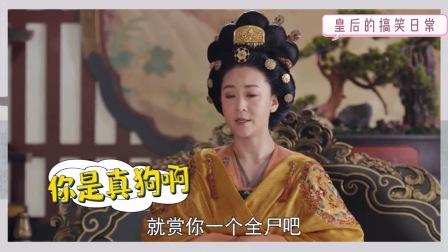 骊歌行:皇后太子的搞笑日常