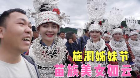 贵州施洞姊妹节,苗族美女盛装游演,村里的姑娘都来了