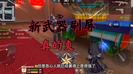 CF手游:新武器夺魂刷屏是真的爽,化身死神降临新年广场