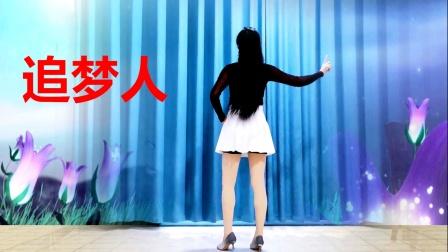 麦芽广场舞《追梦人》64步 背面演示