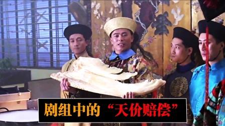 """剧组的""""天价赔偿"""":演员一口吃掉北京一套房"""