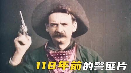 118年前的电影,影视第一部警匪片!《火车大劫案》