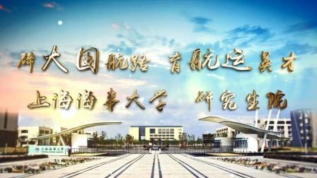 辟大国航路,育航运英才——记上海海事大学研究生教育