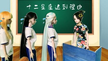 叶罗丽故事 十二星座同学迟到的奇葩理由 老师都气笑了