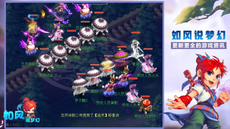 梦幻西游:涛哥129第一5开征战群雄逐鹿,2回合就横推对手?