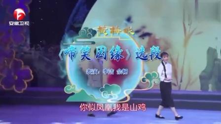 黄梅戏《啼笑因缘》你似凤凰我是山鸡2版 配音:戏韵风采/龙门2019.05.01