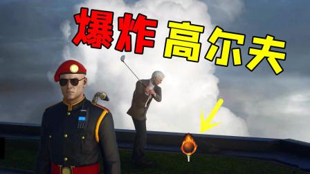 杀手3:我把炸弹改装成高尔夫球,土豪打一杆能否将其引爆?