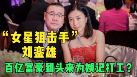 """""""女星狙击手""""刘銮雄:收尽香江绝色,到头来却是为娱记打工?"""