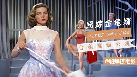 """三个""""假名媛""""为嫁百万富翁,合租高级公寓,却穷得卖掉房东家具"""