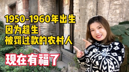 1950-1960年出生的农村人,熬到享福了,养老不用发愁了