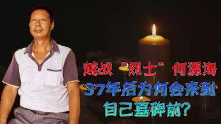 """越战""""烈士""""何源海:37年后来到自己墓碑前,敬礼默哀良久"""