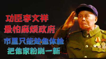 功臣李文祥:最怕麻烦政府,市里只能趁他体检,把他家粉刷一新