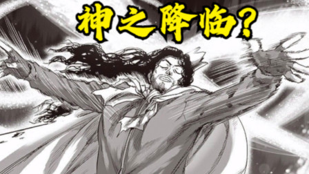 一拳超人:神之降临?流浪帝对决龙卷,结局黑精气炸!