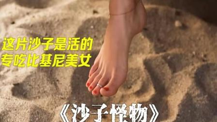 沙子底下藏着神秘怪物,活体接触瞬间被吞噬