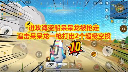香肠派对:海盗船呆呆龙被抢走,追击呆呆龙一枪打出2个超级空投