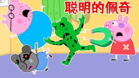 小猪佩奇动画:聪明的佩奇为找回猪爸爸的车钥匙,竟想出这招!