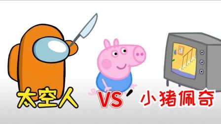 小猪佩奇动画:当小猪佩奇遇到太空人时,会是什么结果呢?
