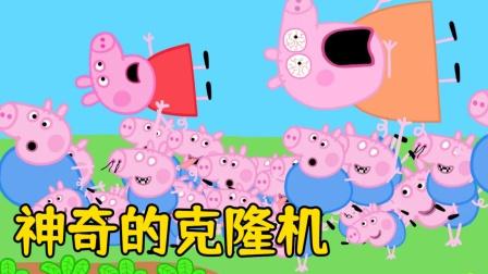 小猪佩奇动画:佩奇家出现几百个乔治,原因竟是拍照造成的!