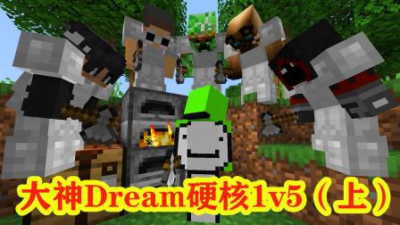 我的世界:dream强力硬核1v5(上),极限操作惊呆众人!