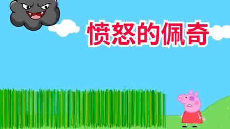 小猪佩奇动画:佩奇为了弟弟乔治,竟和乌云干起来了?