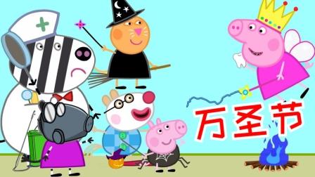 小猪佩奇动画:万圣节来临,佩奇终于暴露它的真实身份!