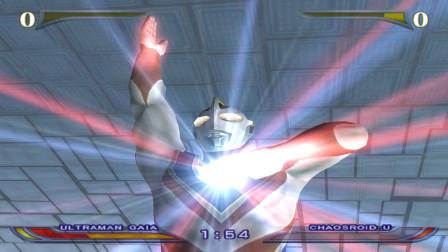 奥特曼格斗进化3:盖亚仅凭一人之力,将卡欧斯三兄弟逐个击破