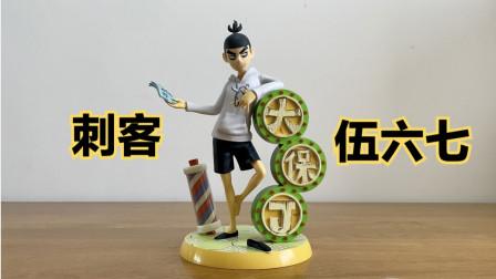 【开箱】刺客伍六七官方模型:小七真的太帅了!