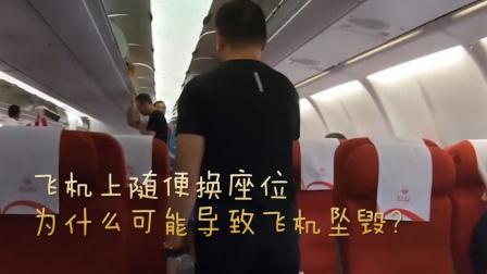 飞机上随便换座位,为什么可能导致飞机坠毁?