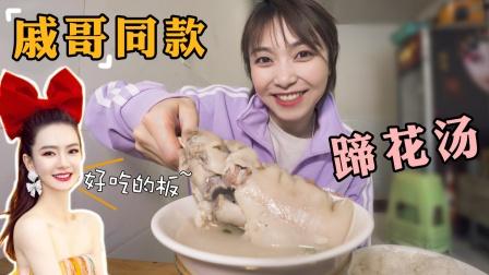 戚哥同款蹄花汤,好吃的胶原蛋白满满!