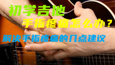 初学吉他遇到的十大问题之二:手指疼痛怎么办?这几招来解决