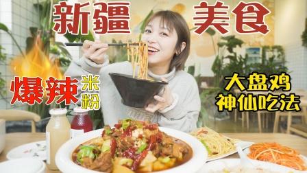 新疆美食,爆辣炒米粉。大盘鸡的神仙吃法!