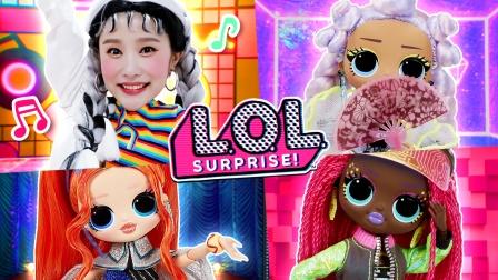 LOL惊喜娃娃舞蹈大赛的冠军是?舞蹈娃娃系列玩具开箱-基尼