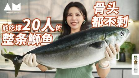 【曼达盒你】一条鱼够20人吃?鰤鱼:连骨头不给我留