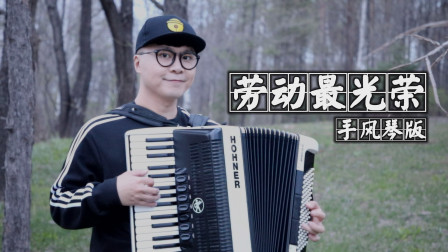 《劳动最光荣》——手风琴版