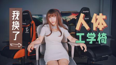 用了三把电竞椅之后,入江闪闪最终入手了人体工学椅